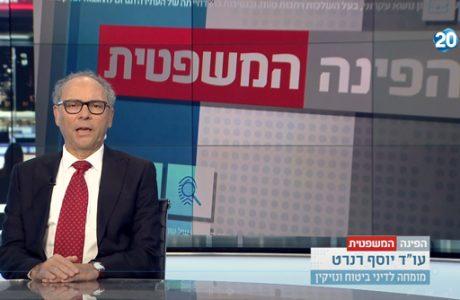 """מימוש זכויות ביטוח סיעוד – עו""""ד יוסף רנרט בערוץ 20"""